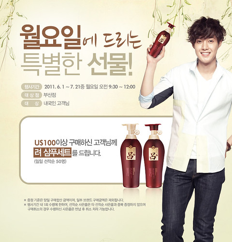 Kim Hyun Joong Lotte Duty Free Promo 1 June to 21 July