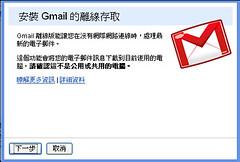 gmail offline3