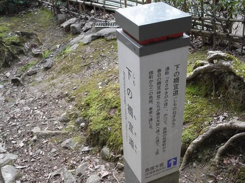 「高畑・春日大社」散歩-ささやきの小径-0