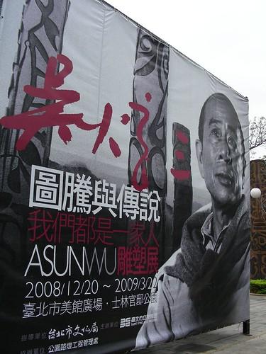 吳炫三雕塑展
