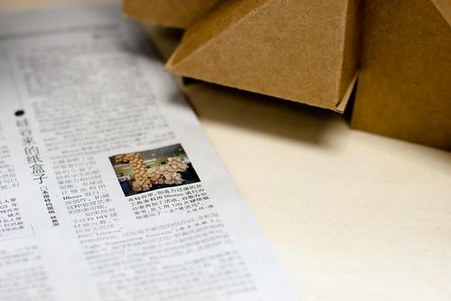 硅谷来的纸盒子