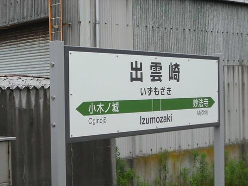 出雲崎駅/Izumozaki Station