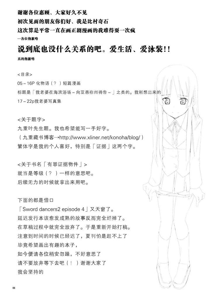 Yuuzai01_0004