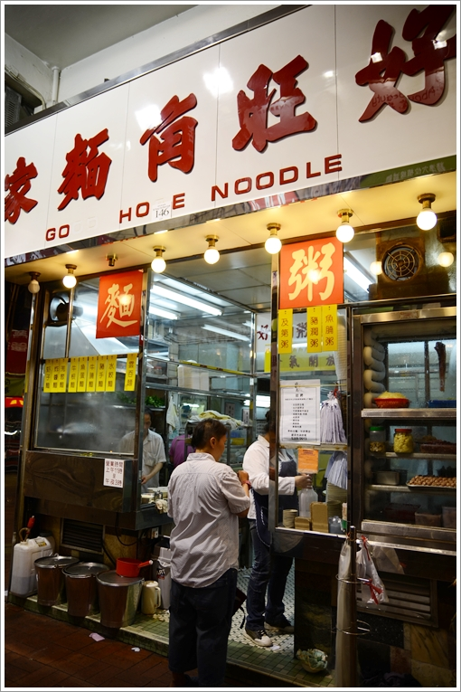 Good Hope Noodle @ Mong Kok
