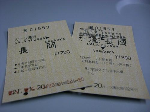 上越新幹線のきっぷ/Joetsu Shinkansen ticket