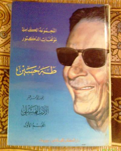Taha Hussein طه حسين