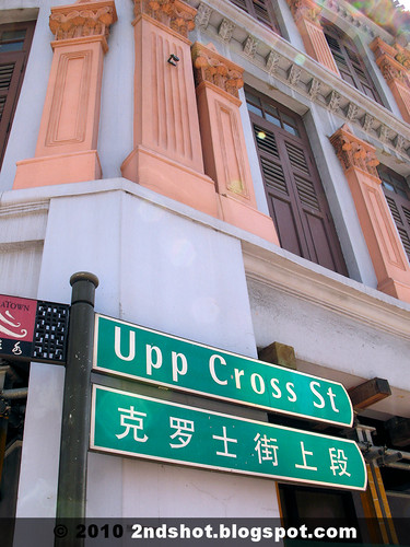 Upper Cross Street in Chinese