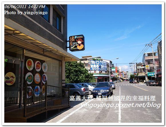 嘉義大林_橘屋無國界的料理20110606_R0029759