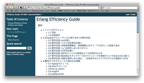erlang efficiency guide