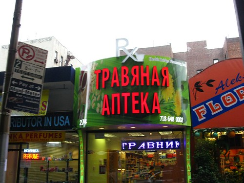 Russian Flavored Pharmacy in Brighton Beach