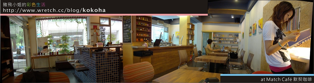match cafe