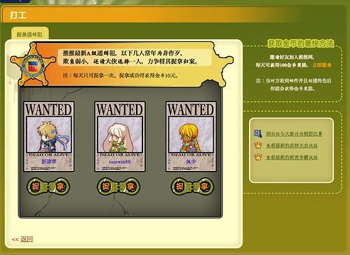 Tuto Brute chinoise 3926119072_7609c1b965