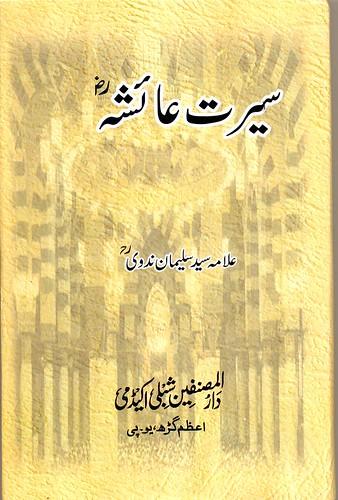 Seerat-e-Aisha