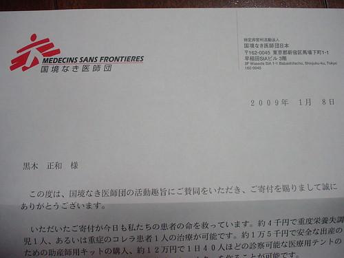 国境なき医師団からお礼の手紙