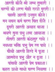 BISHNOI - Aarti 2 (rameshbishnoi) Tags: india dev rajasthan jodhpur bishnoi bhagwan vishnoi mukam dhora jumbh jambhoji jambheshwar jumbheshwar samrathal