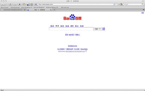 baidu search screen