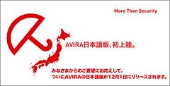 Avira Japan