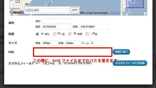 kml ファイルのパスを設定