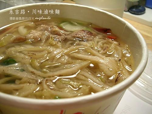 永吉路川味滷味麵1