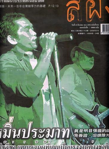 Thai Music Magazine Cover