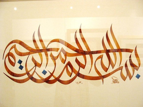 islamic wallpapers. Islamic Wallpapers