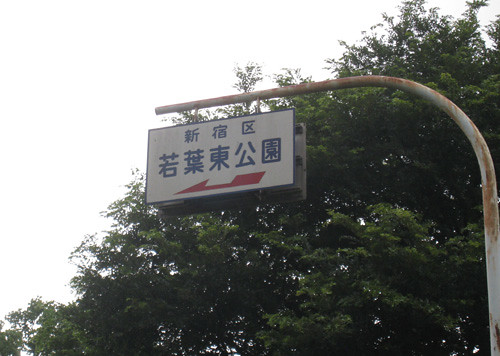 Everyday Kanji week 14 - Outdoor Signs ①