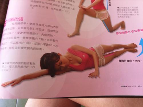 緩和運動:側躺抬腿