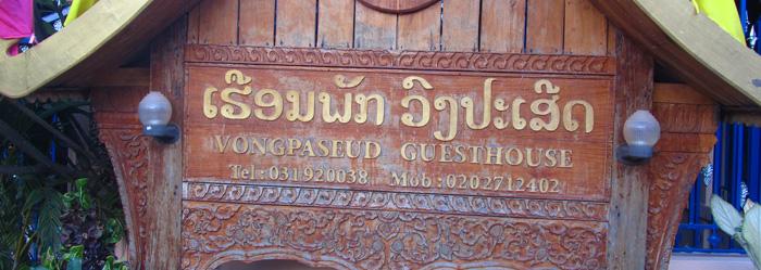 Vongpaseud Guest House, Champasak, Laos