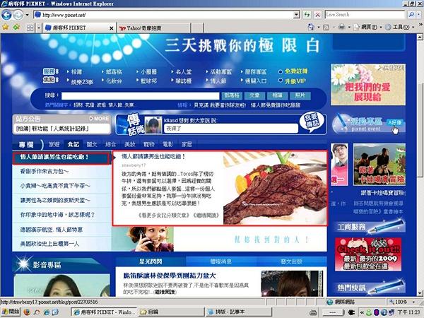20090209上pixnet首頁