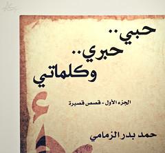 """! (""""Anwaar) Tags: book"""
