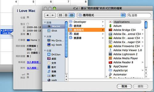 选择你需要打开的应用程序,设定Mac起床时间