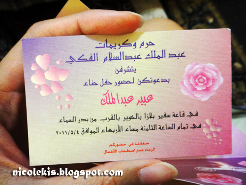 wedding invitation 3 invitation card to the Henna night
