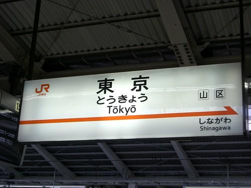 東京駅/Toyko station