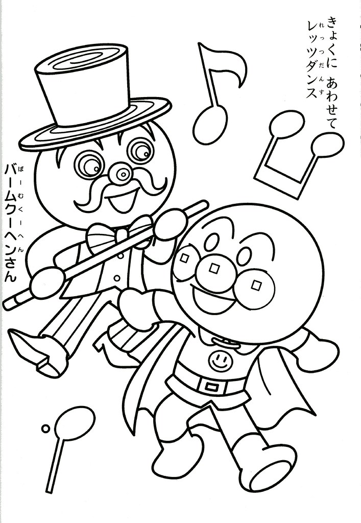 The World S Best Photos Of Anpanman And Coloring Flickr Anpanman Coloring Pages