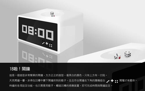 18啦!鬧鐘 Domino Clock
