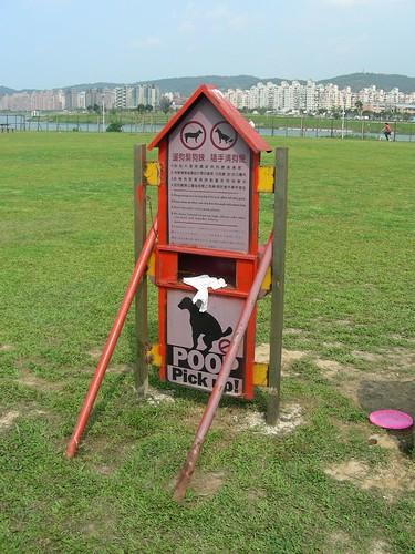 迎風狗運動公園