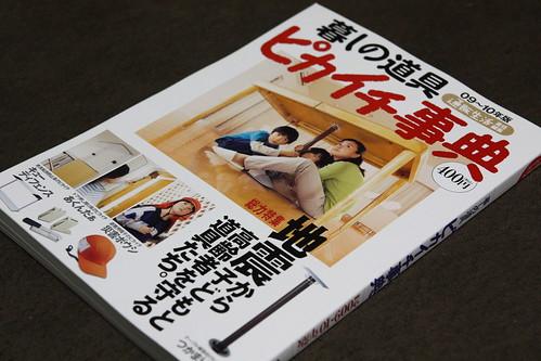 暮しの道具 ピカイチ事典 09-10年版