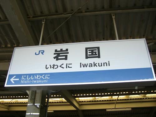 岩国駅/Iwakuni station
