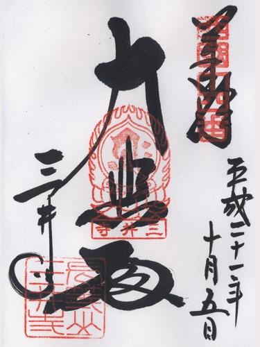 三井寺-ご朱印