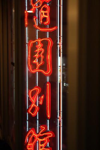 随園別館 新宿店
