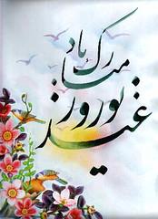 Norouzetan Mobarak (IranMap) Tags: نوروز nowroz happynowruz