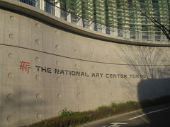 National Art Center Tokyo Sign