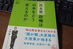 [読みました] 民主党政権は日本をどう変えるのか