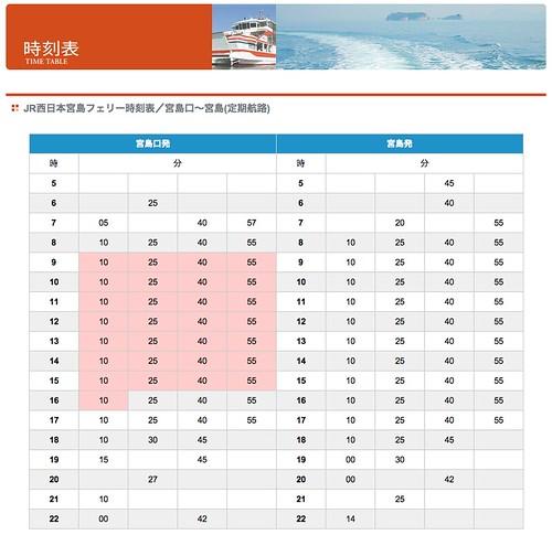 宮島 フェリー 時刻表