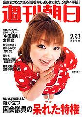 Kanako Yanagihara, Comedienne