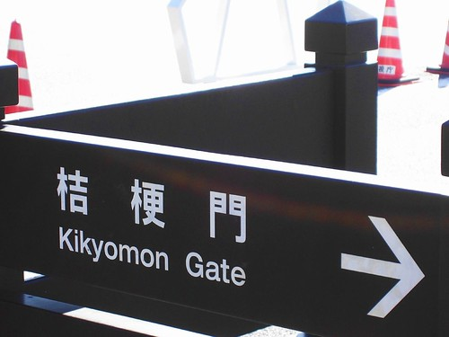 kikyomon gate