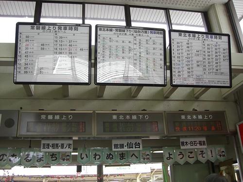 岩沼駅/Iwanuma Station