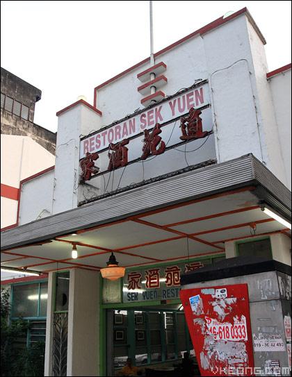 restoran-sek-yuen