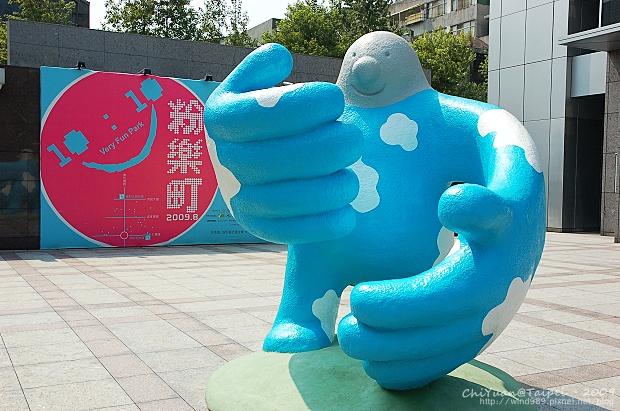 2009粉樂町富邦人壽大樓01.jpg