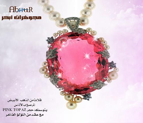 مجموعة مجوهرات _بالاحجار الكريمة والالماس 3870728507_09ae7d839c